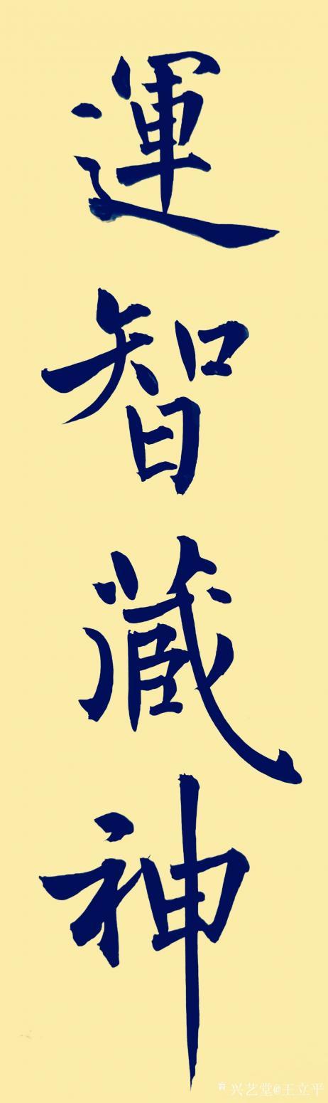 王立平书法作品《运智藏神》【图0】