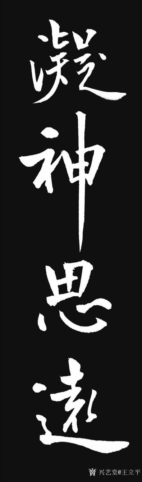 王立平书法作品《凝神思远》【图0】