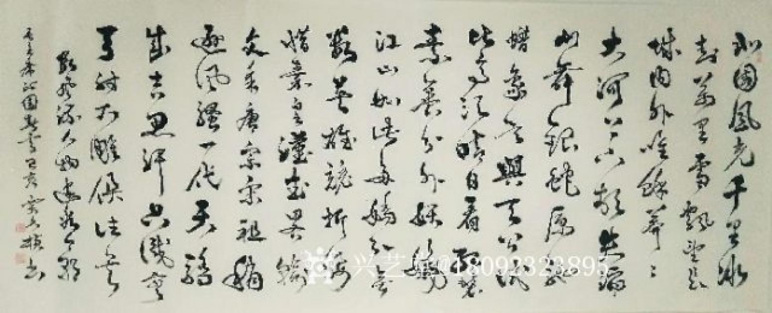 陕西大秦书画院书法作品《贾久桢小八尺作品》