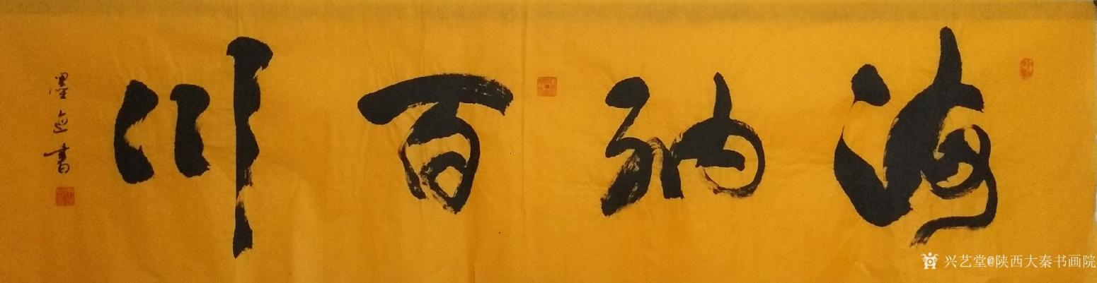 陕西大秦书画院书法作品《丁延中六尺对开作品》【图0】