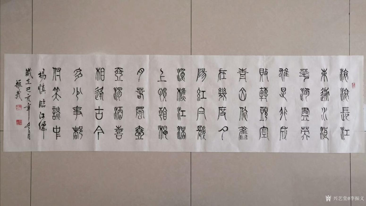 李振义书法作品《篆书-临江仙》