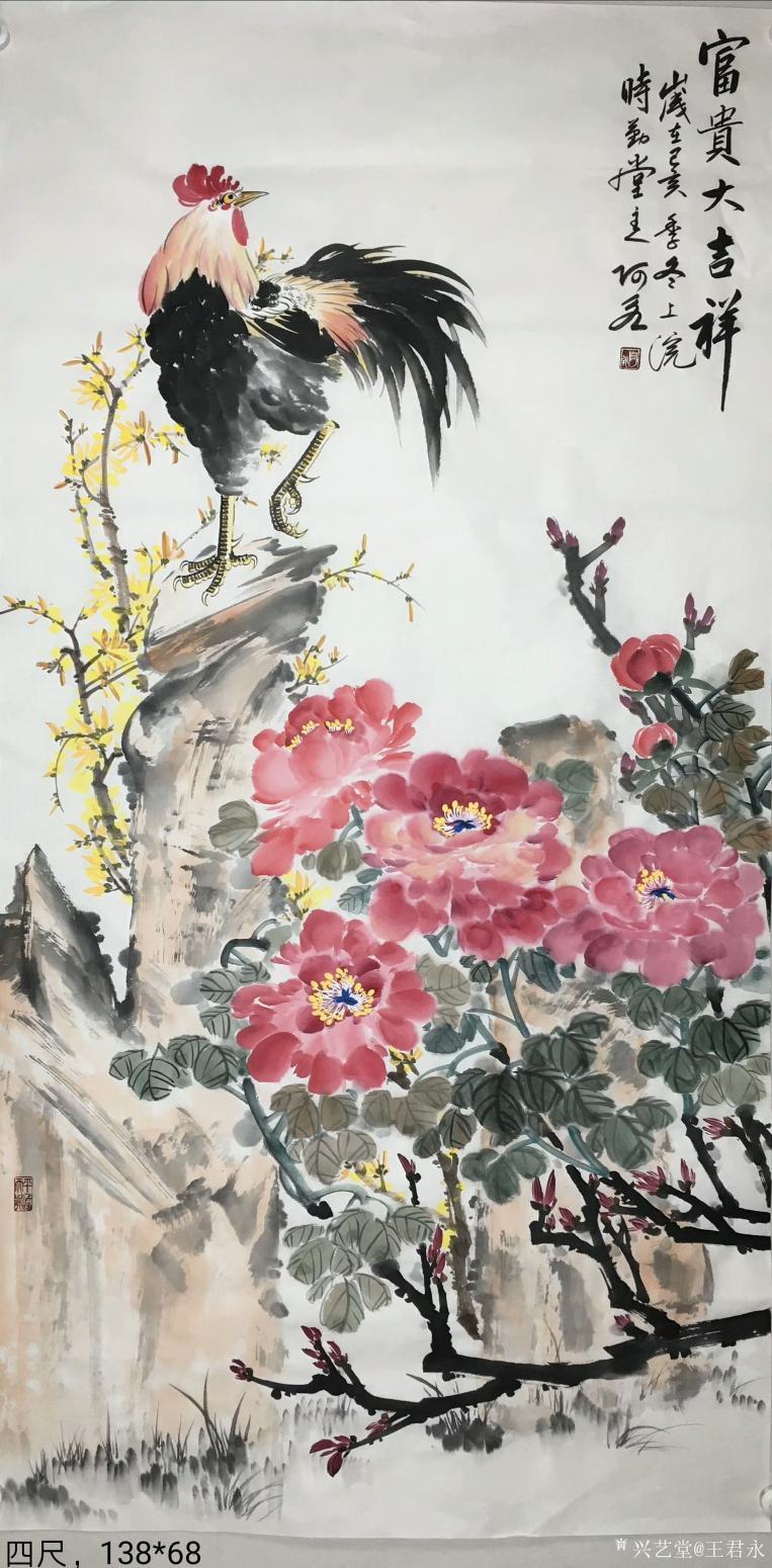 王君永国画作品《花鸟公鸡-富贵大吉祥》