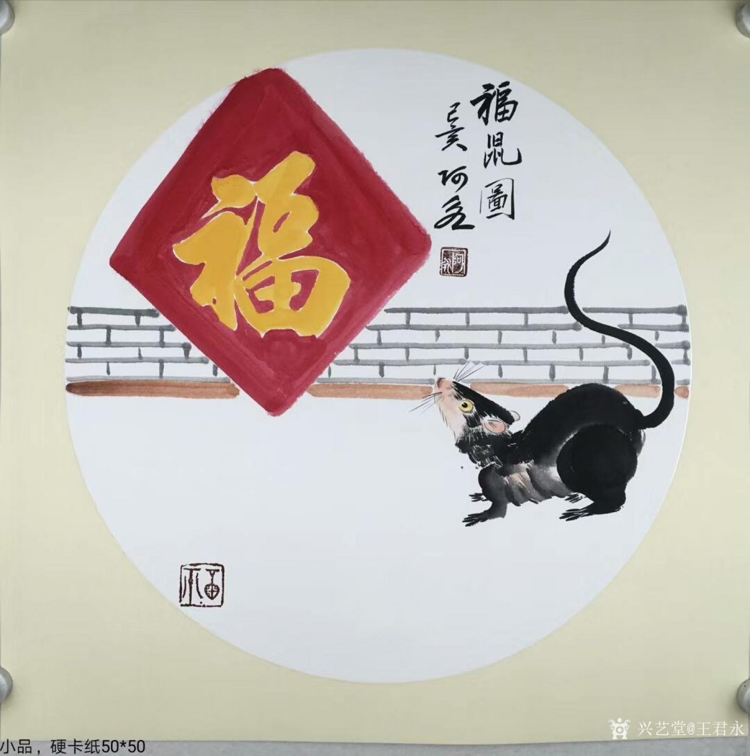 王君永国画作品《动物老鼠-福鼠图》【图0】