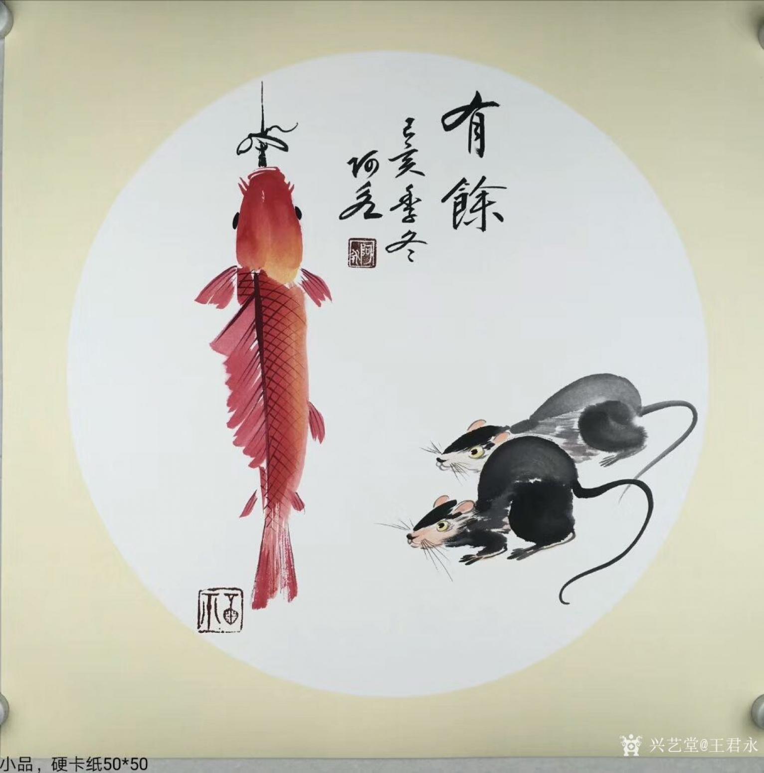王君永国画作品《动物老鼠-有余》