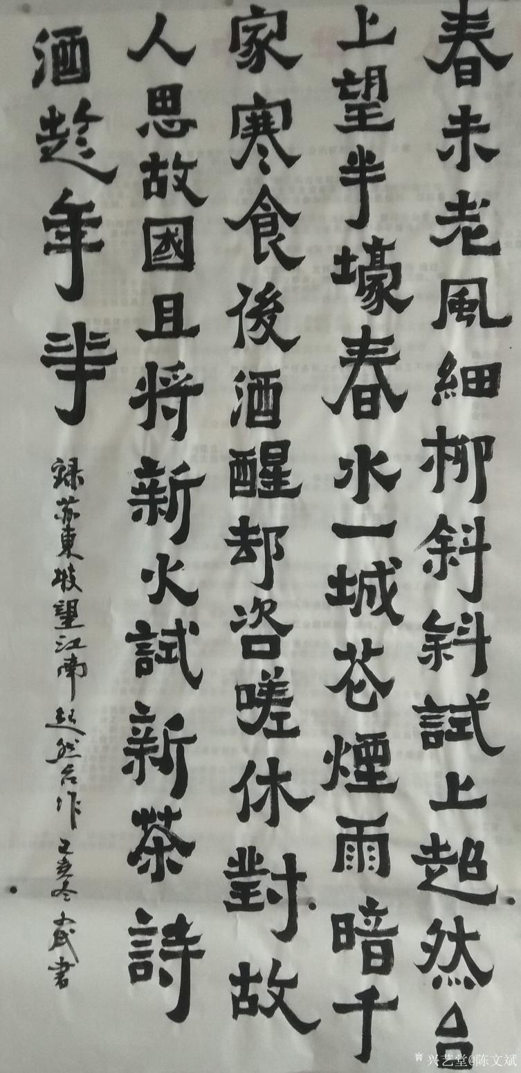陈文斌书法作品《苏东坡诗》