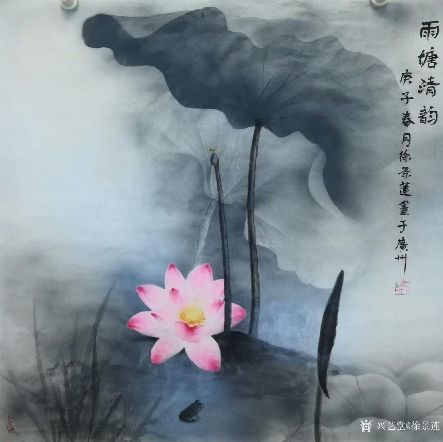 徐景莲国画作品《水墨荷花-雨塘清韵》【图0】