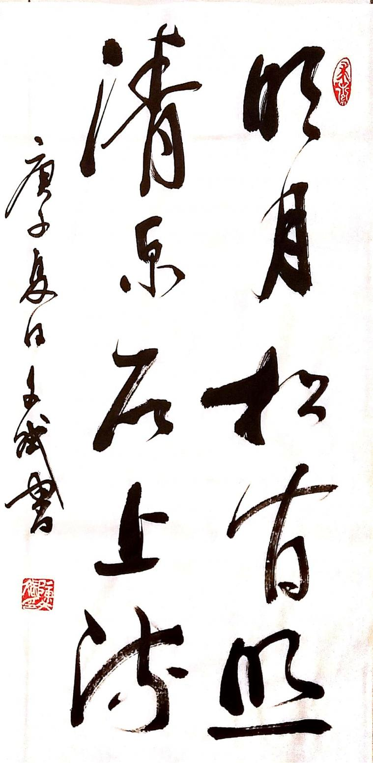 陈文斌书法作品《王维诗句》