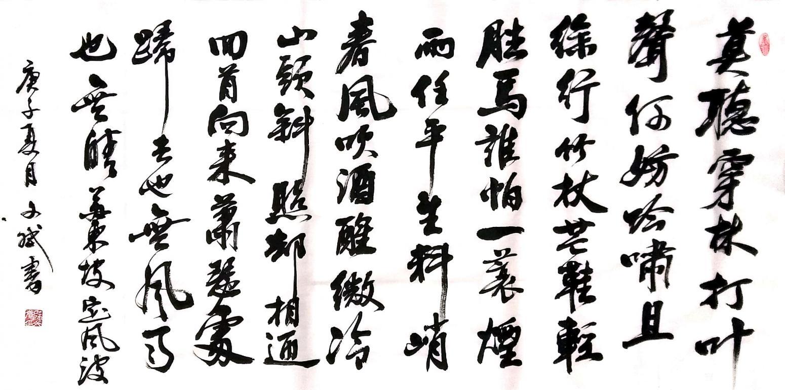 陈文斌书法作品《苏东坡《定风波》》【图0】