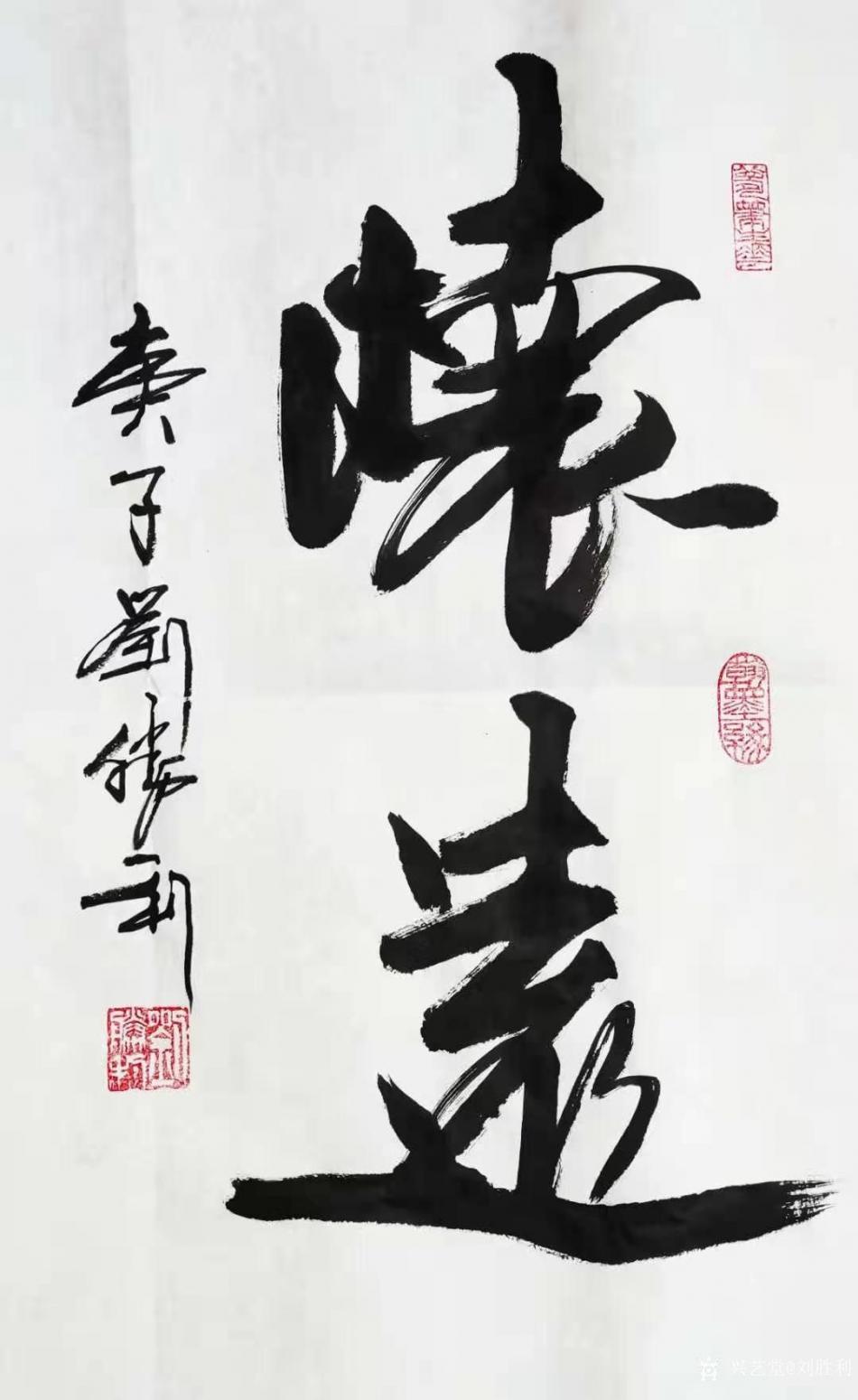 刘胜利书法作品《行书-怀远》【图0】