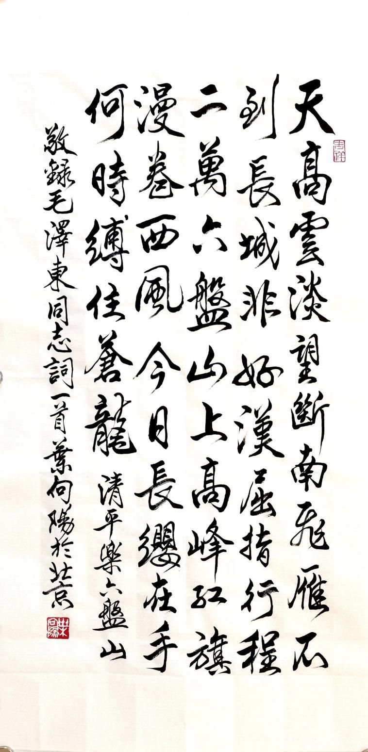 叶向阳书法作品《行书-清平乐六盘山》【图0】