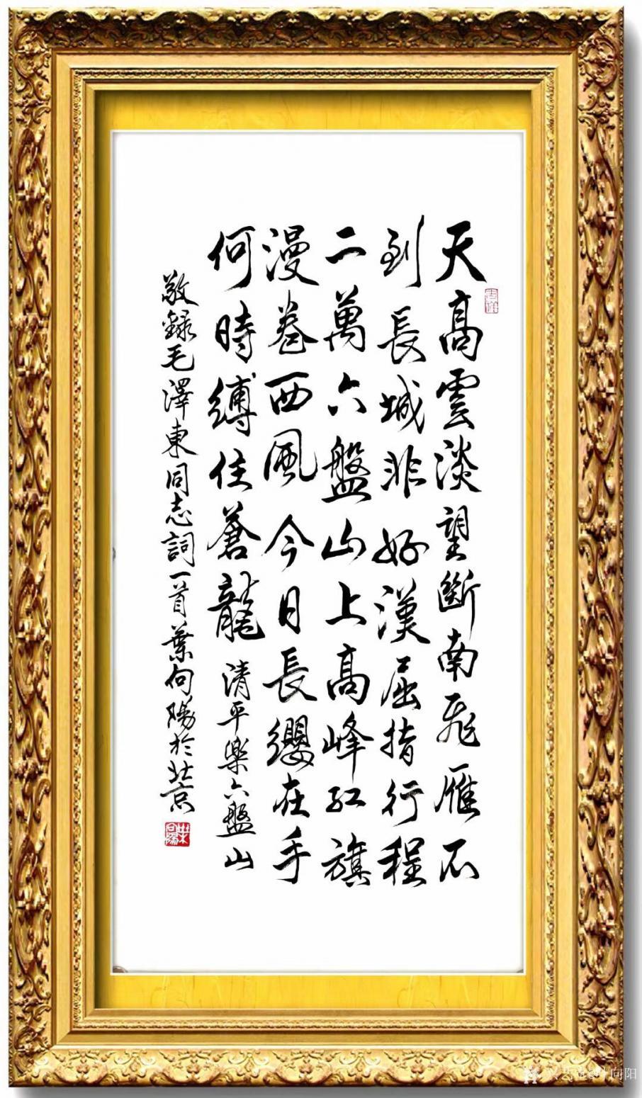 叶向阳书法作品《行书-清平乐六盘山》【图1】
