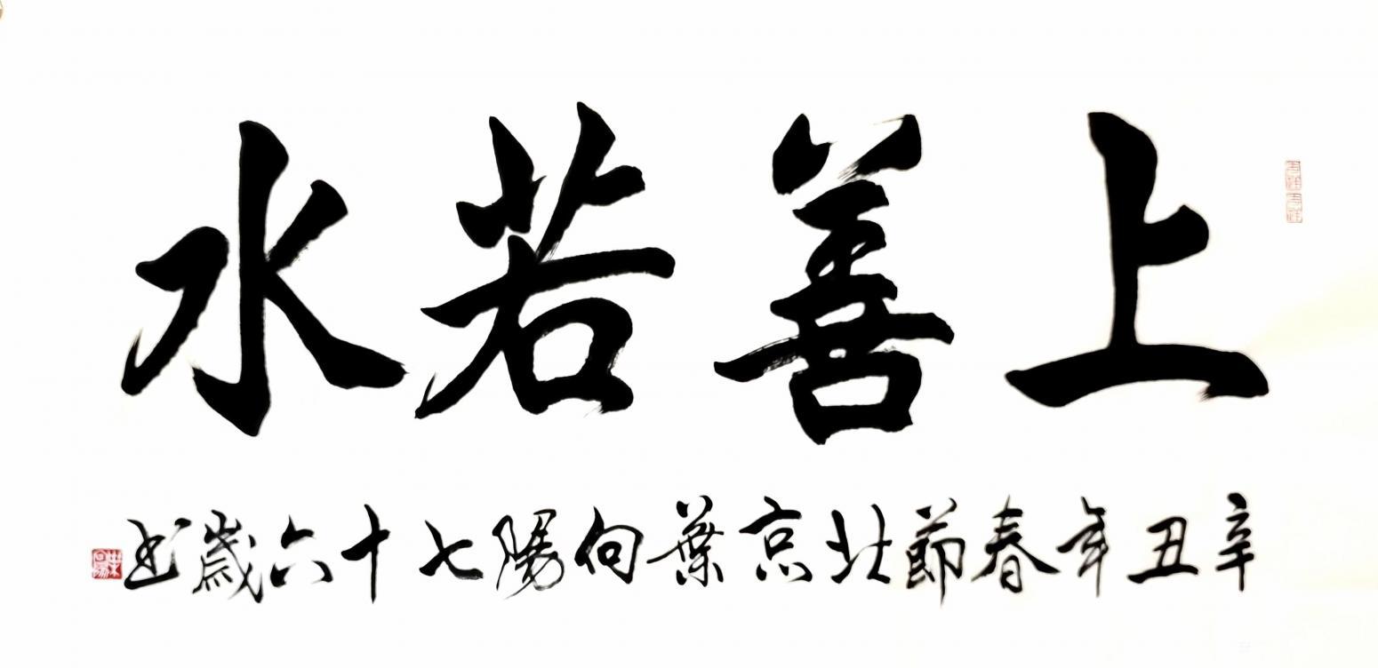 叶向阳书法作品《隶书-上善若水》【图0】
