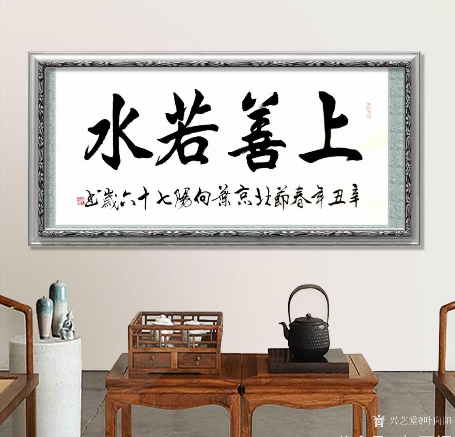 叶向阳书法作品《隶书-上善若水》【图2】