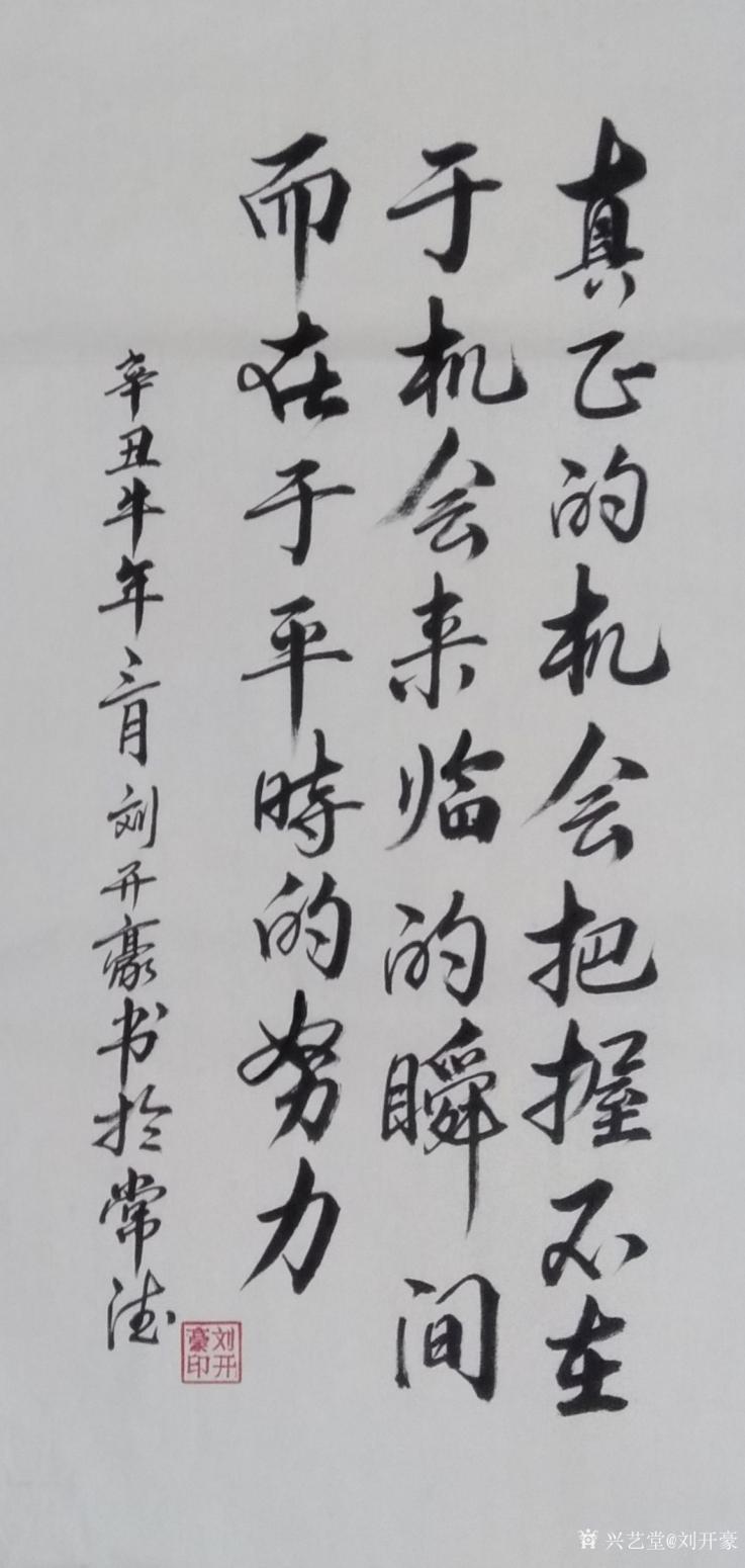 刘开豪书法作品《真正的机会》