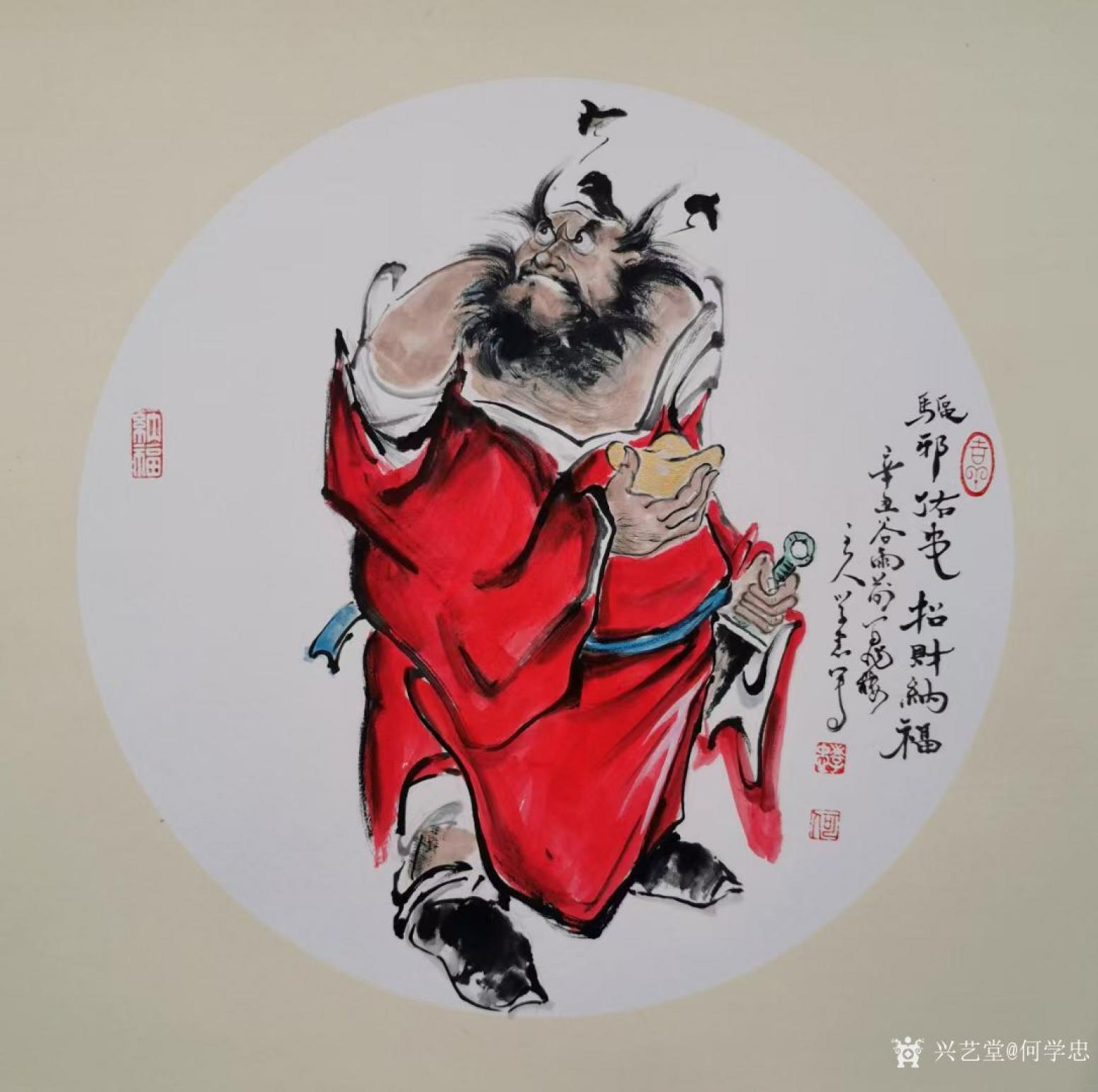何学忠国画作品《钟馗驱邪佑安招财纳福》【图0】