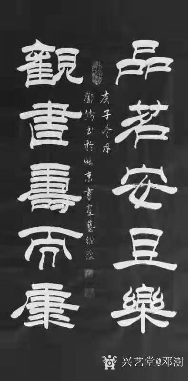 邓澍书法作品《隶书-品茗安且乐》