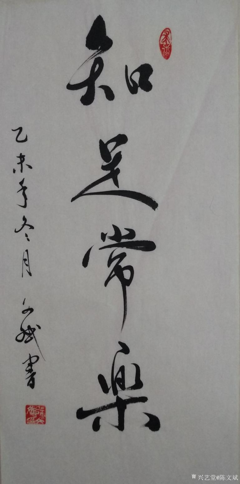 陈文斌书法作品《知足常乐》
