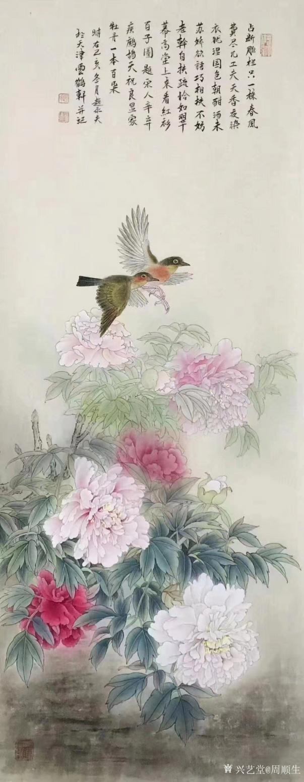 周顺生国画作品《小品鹧鸪鸟图定制作品》