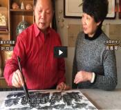 中国国画家协会副主席叶向阳视频