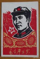 艺术家荆古轩收藏:六十年代晚期伟人木刻版画双色印和纸质宣传品--我的红色收藏系【图1】