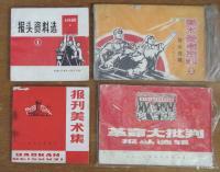 艺术家荆古轩收藏:六七十年代不同时期出版社发行的不同规格的报刊报头册--我的红【图1】