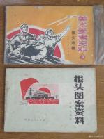 艺术家荆古轩收藏:六七十年代不同时期出版社发行的不同规格的报刊报头册--我的红【图3】