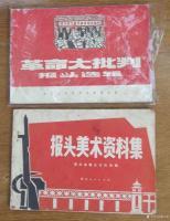 艺术家荆古轩收藏:六七十年代不同时期出版社发行的不同规格的报刊报头册--我的红【图4】