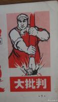 艺术家荆古轩收藏:六七十年代不同时期出版社发行的不同规格的报刊报头册--我的红【图5】