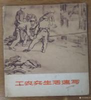 艺术家荆古轩收藏:六七十年代不同时期美术工作者和艺术家所创作的宣传画和写生作品【图1】