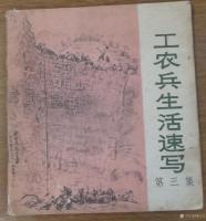 艺术家荆古轩收藏:六七十年代不同时期美术工作者和艺术家所创作的宣传画和写生作品【图4】