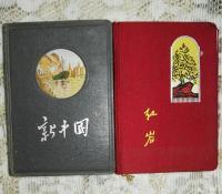 艺术家荆古轩收藏:五、六、七十年代的日记。我的红色收藏之四。日记是一个人的心灵【图4】