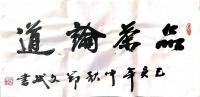 """艺术家陈文斌日记:书法""""品茶论道""""。祝各位书友中秋节快乐!【图0】"""