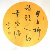 艺术家史介鸿日记:书法,是国人灵魂的心电图,体现的是古老东方哲学的精髓。黑与白【图0】
