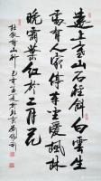 艺术家刘胜利日记:行书书法录唐杜牧《山行》李白诗《酒》   第一幅作品是应安【图0】