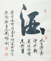 艺术家刘胜利日记:行书书法录唐杜牧《山行》李白诗《酒》   第一幅作品是应安【图1】