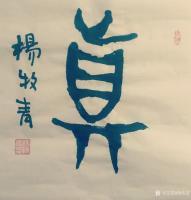 艺术家杨牧青日记:己亥仲秋·晨风吟 秋风乍起秋心知, 青叶片片秋寒意, 【图0】