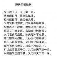 艺术家陈祖松日记:陈氏祭祖楹联:义门居千口,天下第一家; 义门居千口,天下第【图0】