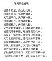 艺术家陈祖松日记:陈氏祭祖楹联:祖德今朝颂,宗功世代歌。 祖德流芳远,先灵佑【图0】