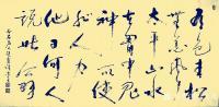 艺术家史介鸿日记:齐白石老人题画诗: 有色青松无恙风,太平山水在胸中。 鬼【图0】