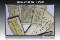 艺术家荆古轩收藏:晚清和民国古藉收藏。此几种古藉我曾经发布在新浪博客和华夏收藏【图1】