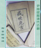 艺术家荆古轩收藏:晚清和民国古藉收藏。此几种古藉我曾经发布在新浪博客和华夏收藏【图3】