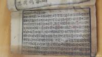 艺术家荆古轩收藏:清代线装古藉《大清律例重订统篡集成》此书为清代法律古藉善本保【图4】
