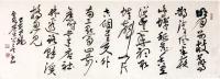 艺术家龚光万日记:草书录苏轼《定风波·莫听穿林打叶声》宋·辛弃疾《西江月·夜行【图1】
