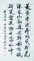 艺术家刘胜利日记:行书书法作品录唐白居易诗《采莲曲》录唐王昌龄诗《采莲曲》;【图1】