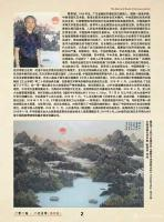 艺术家陈利波荣誉:《一带一路.一代名师》苏士澍、陈利波、范迪安三人合集,将于1【图1】