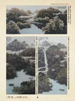 艺术家陈利波荣誉:《一带一路.一代名师》苏士澍、陈利波、范迪安三人合集,将于1【图3】