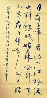 艺术家史介鸿日记:行草《枫桥夜泊》;由当代美术家网,北京当代书画院,当代书法家【图0】