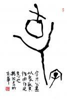 """艺术家杨牧青日记:连载2)杨牧青:甲骨文非卜辞说之叙事曲第二 在""""甲骨文非卜【图0】"""