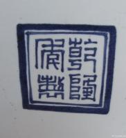艺术家荆古轩收藏:荆门收藏——荆古轩旧藏铜胎珐琅彩笔筒。笔筒自古以来深受书画文【图5】