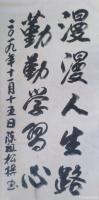 艺术家陈祖松日记:漫漫人生路,天天梦想奔。 漫漫人生路,多多梦想奔。 漫漫【图0】